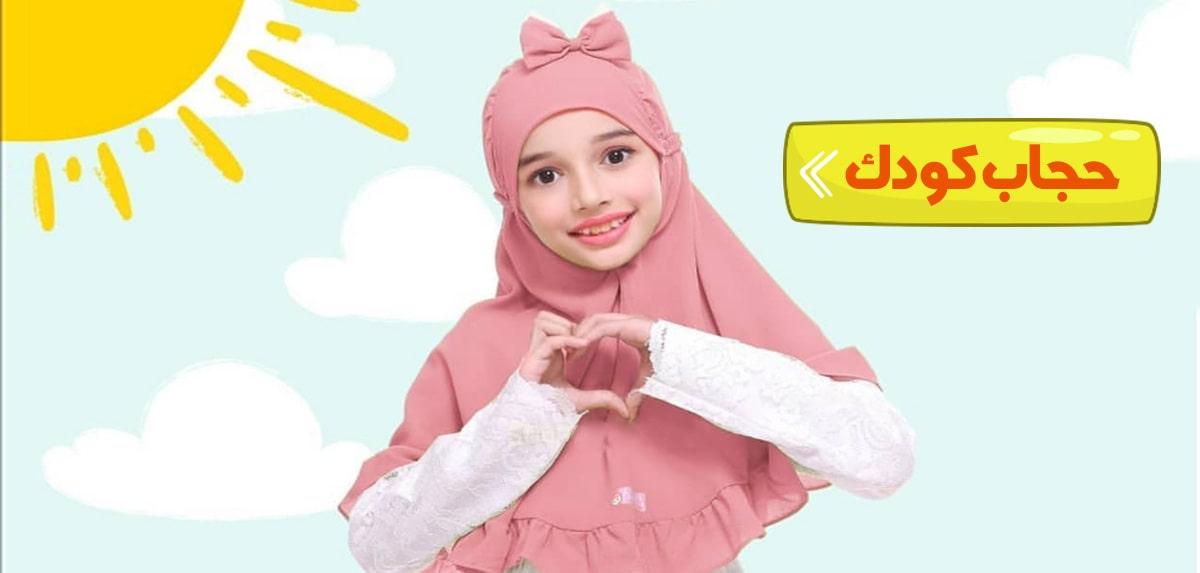 حجاب کودک